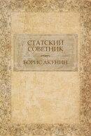 Statskij sovetnik: Russian Language