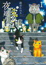 夜廻り猫1巻【電子書籍】[ 深谷かほる ]