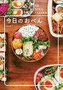 今日のおべん【電子書籍】[ tami ]