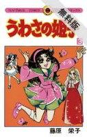 うわさの姫子(3)【期間限定 無料お試し版】