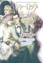 シャーロック・ホームズの冒険 2 〜まだらの紐〜【電子書籍】[ コナン・ドイル ]