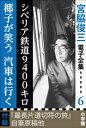 宮脇俊三 電子全集6 『シベリア鉄道9400キロ/椰子が笑う 汽車は行く』【電子書籍】[