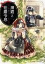 黒猫と伯爵令息 お菓子の家のおかしな事件簿【電子書籍】 長尾彩子