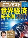 週刊エコノミスト 2017年01月03・10日合併号【電子書籍】[ 週刊エコノミスト編集部 ]