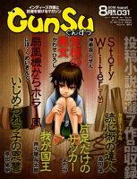 月刊群雛(GunSu)2016年08月号~インディーズ作家と読者を繋げるマガジン~