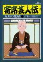 寄席芸人伝(5)【電子書籍】[ 古谷三敏 ]