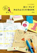 ���餷��̤롡���顼�ڥ�Ǥ��饹��BOOK