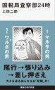 国税局査察部24時【電子書籍】[ 上田二郎 ]