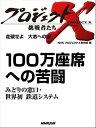 「100万座席への苦闘」〜みどりの窓口・世界初 鉄道システム 走破せよ 大志への道【電子書籍】