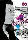 闇金ウシジマくん(33)【電子書籍】[ 真鍋昌平 ]