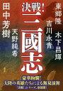 決戦 三國志【電子書籍】 田中芳樹