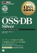 OSS���ʽ� OSS-DB Silver
