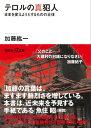 テロルの真犯人 日本を変えようとするものの正体【電子書籍】[ 加藤紘一 ]