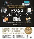 ビジネスフレームワーク図鑑 すぐ使える問題解決・アイデア発想ツール70【電子書籍】[