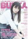 BUBKA 2021年9月号増刊「NMB48 梅山恋和ver.」【電子書籍】[ BUBKA編集部 ]