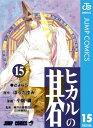 ヒカルの碁 15【電子書籍】[ ほったゆみ ]
