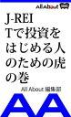 J-REITで投資をはじめる人のための虎の巻【電子書籍】[ All About編集部 ]
