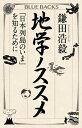 地学ノススメ 「日本列島のいま」を知るために【電子書籍】[ 鎌田浩毅 ]