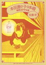 本田鹿の子の本棚 暗黒文学少女篇【電子書籍】[ 佐藤