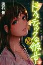 ドメスティックな彼女(19)【電子書籍】[ 流石景 ]