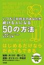 いつも三日坊主のあなたが続ける人になる50の方法【電子書籍】...