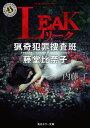 LEAK 猟奇犯罪捜査班・藤堂比奈子【電子書籍】[ 内藤 了 ]