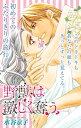 Love Silky 野獣は激しく奪う story22【電子書籍】 水谷京子