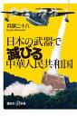 日本の武器で滅びる中華人民共和国【電子書籍】[ 兵頭二十八 ]
