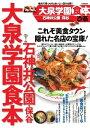 大泉学園石神井公園食本 20152015【電子書籍】