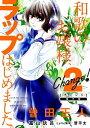 Change! 和歌のお嬢様、ラップはじめました。(2)【電子書籍】[ 曽田正人 ]