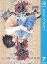DEATH NOTE モノクロ版 7【電子書籍】[ 大場つぐ...
