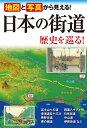 地図と写真から見える! 日本の街道 歴史を巡る!【電子書籍】[ 街道めぐりの会 ]