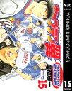 キャプテン翼 ROAD TO 2002 15【電子書籍】[ 高橋陽一 ]