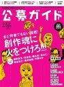 公募ガイド 2016年2月号2016年2月号【電子書籍】
