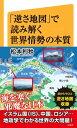 「逆さ地図」で読み解く世界情勢の本質【電子書籍】[ 松本 利秋 ]