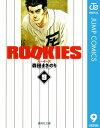 ROOKIES 9【電子書籍】[ 森田まさのり ]