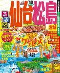 るるぶ仙台 松島 宮城'18【電子書籍】