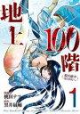 地上100階〜脱出確率0.0001 〜1巻【電子書籍】 桃田テツ