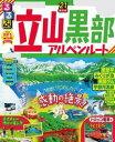 るるぶ立山黒部アルペンルート'21【電子書籍】