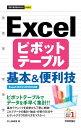 今すぐ使えるかんたんmini Excel ピボットテーブル 基本&便利技 [Excel 2013/2010対応版]【電子書籍】[ 井上香緒里 ]