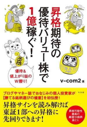 昇格期待の優待バリュー株で1億稼ぐ!【電子書籍】[ vーcom2 ]