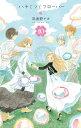 ハチミツとクローバー10【電子書籍】[ 羽海野チカ ]...