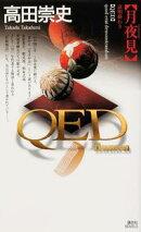 QED 〜flumen〜月夜見