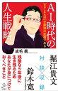 AI時代の人生戦略「STEAM」が最強の武器である【電子書籍...