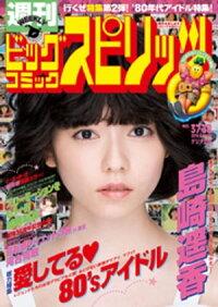 週刊ビッグコミックスピリッツ2016年37・38合併号(2016年8月8日発売)