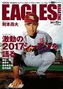 東北楽天ゴールデンイーグルス Eagles Magazine[イーグルス・マガジン] 第106号【電子書籍】