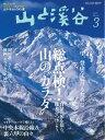 月刊山と溪谷 2016年3月号2016年3月号【電子書籍】