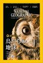 ナショナル ジオグラフィック日本版 2018年1月号 雑誌 【電子書籍】 ナショナルジオグラフィック編集部