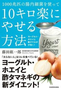 1000兆匹の腸内細菌を使って10キロ楽にやせる方法ヨーグルト・ホエイと酢タマネギが効く!
