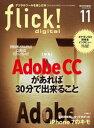 flick! Digital 2016年11月号 vol.61【電子書籍】